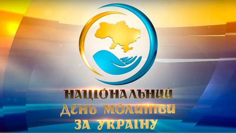 «Национальный день молитвы за Украину» 2016