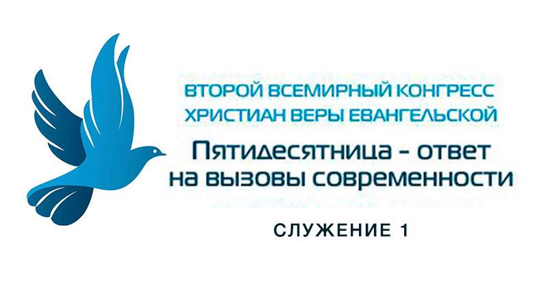 Второй всемирный конгресс христиан веры евангельской - Служение 1