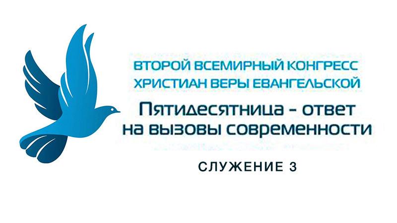 Второй всемирный конгресс христиан веры евангельской - Служение 3