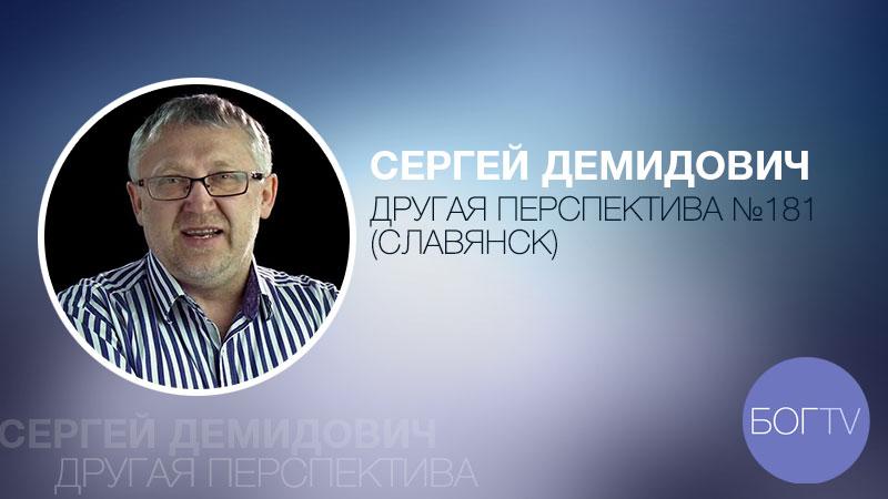 Другая перспектива № 181 (Славянск)