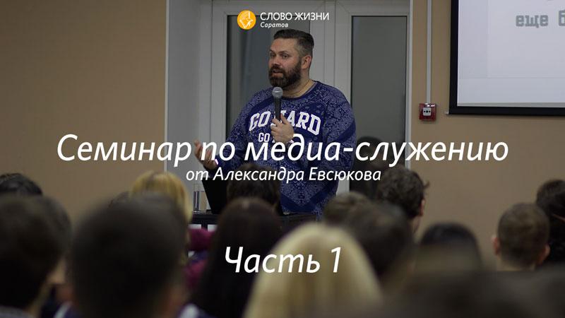 Александр Евсюков - Семинар по медиа-служению (Саратов, часть 1)