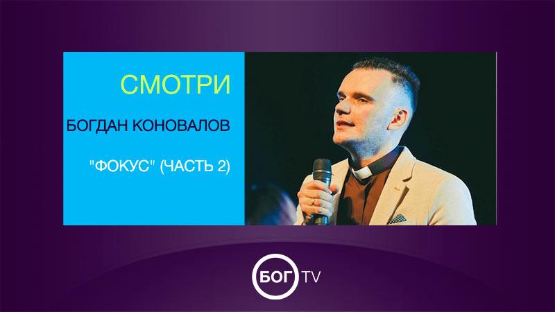 Богдан Коновалов