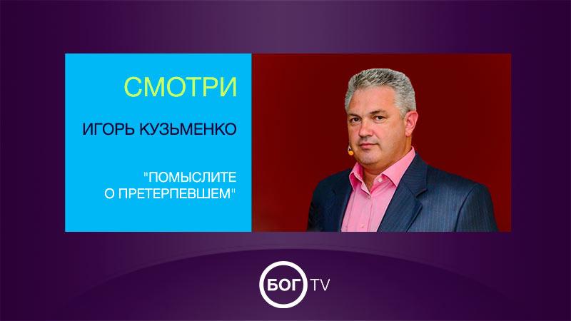 Игорь Кузьменко