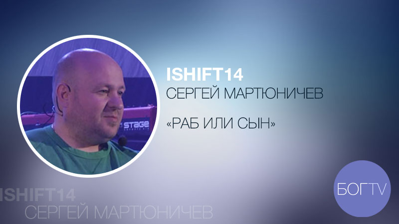 ISHIFT14 Сергей Мартюничев