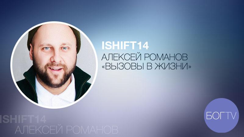 ISHIFT14 Алексей Романов