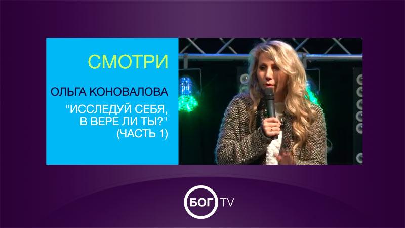 Ольга Коновалова