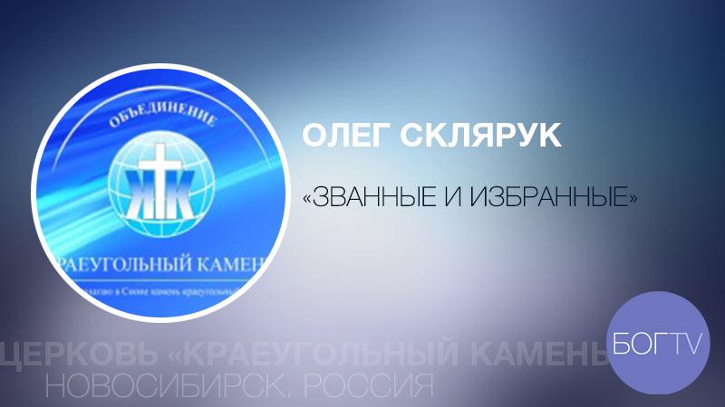 Олег Склярук
