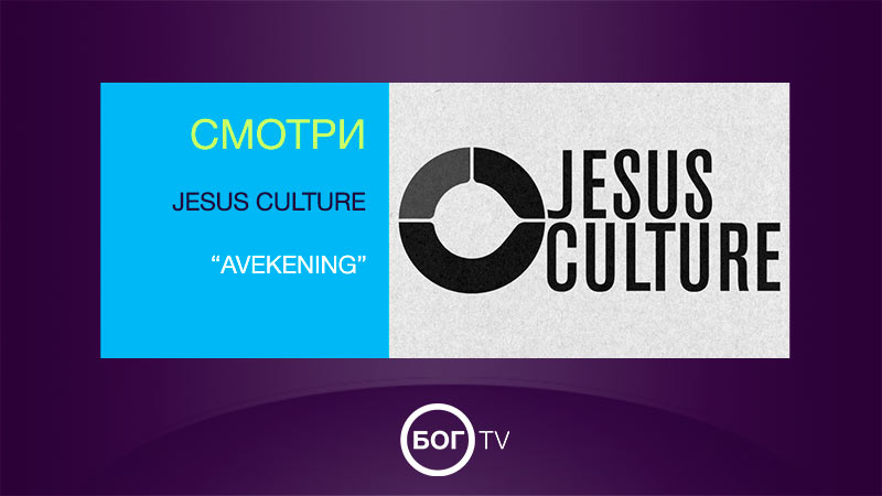 Jesus Culture - Avekening
