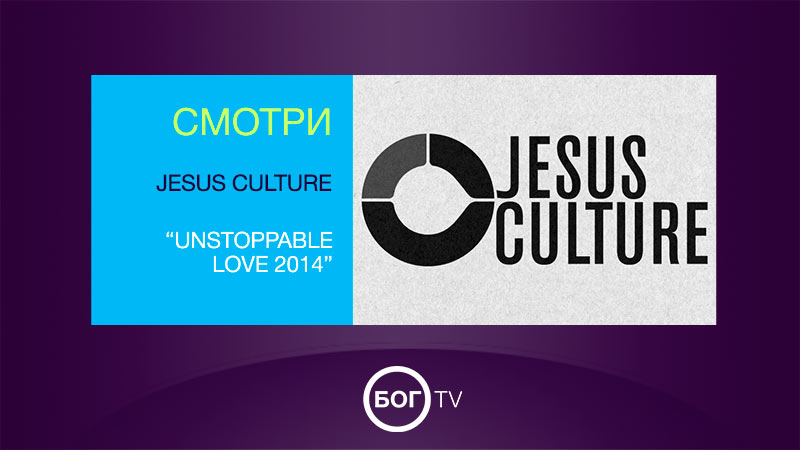 Jesus Culture - Unstoppable love 2014