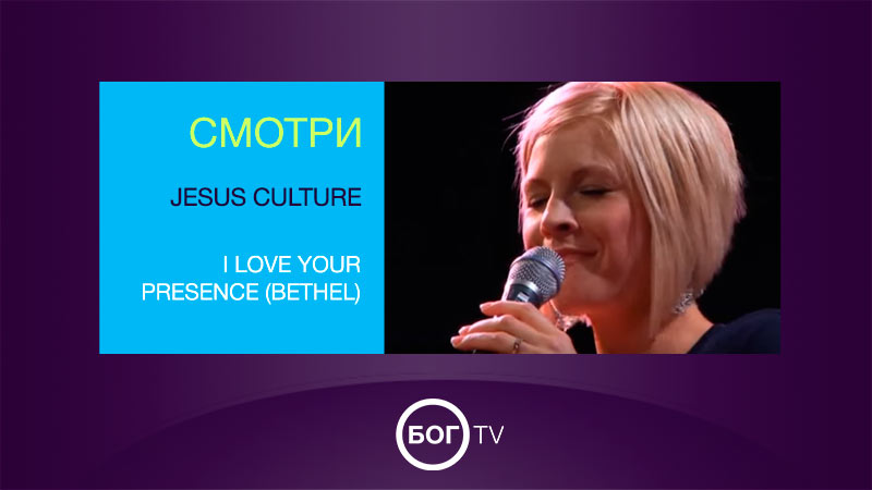 Jesus Culture - I Love Your Presence (Bethel)