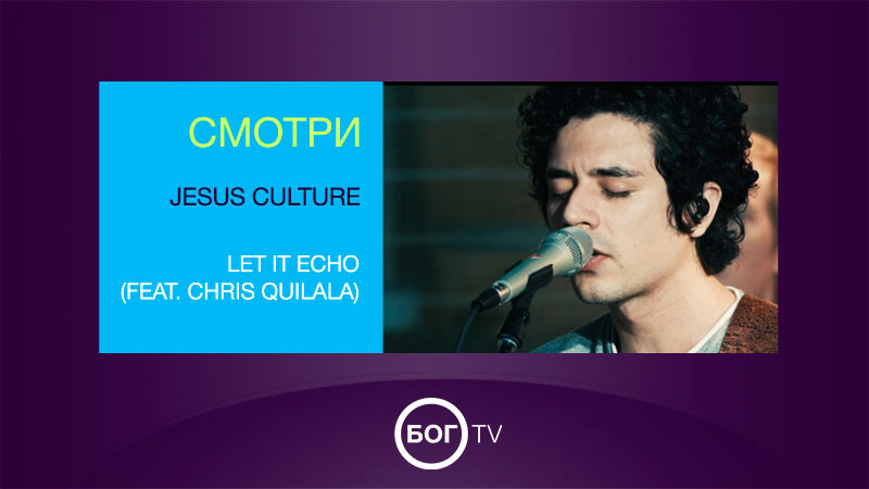Jesus Culture - Let It Echo (feat. Chris Quilala)