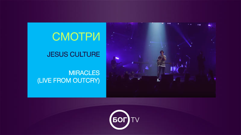 Jesus Culture - Miracles