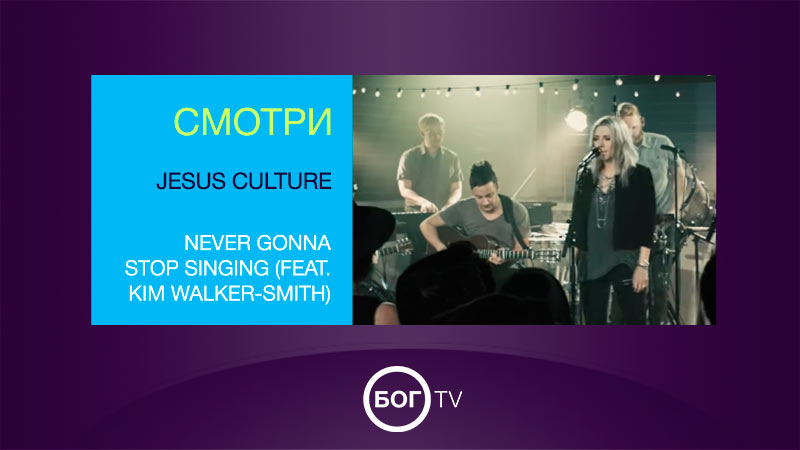 Jesus Culture - Never Gonna Stop Singing (feat. Kim Walker-Smith)