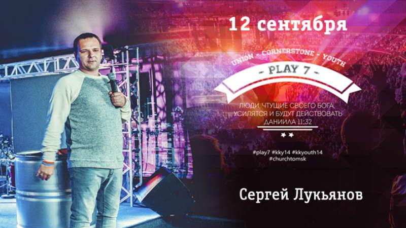Конференция #PLAY7 (12.09.2014)