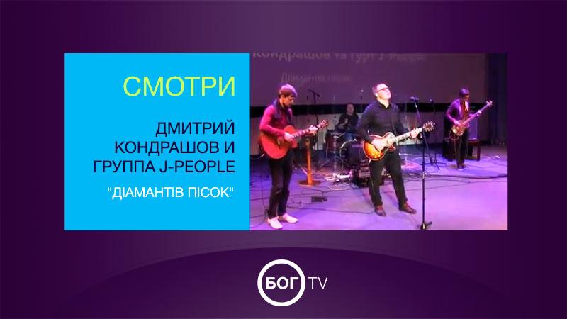 Дмитрий Кондрашов и группа J-People