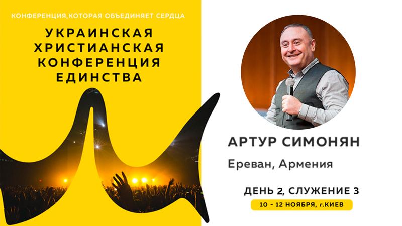 Украинская христианская конференция единства - Артур Симонян