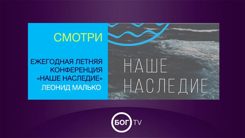 Ежегодная летняя конференция «Наше Наследие» Леонид Малько