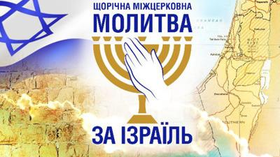 Межцерковная Молитва за Израиль 2012