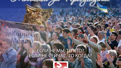 Молитва За Пробуждение 2010 (Майдан Незалежности) (часть 1)