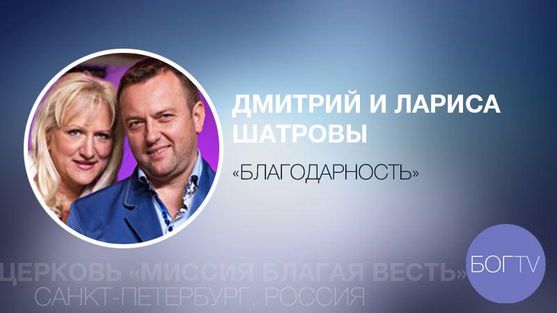 Дмитрий и Лариса Шатровы