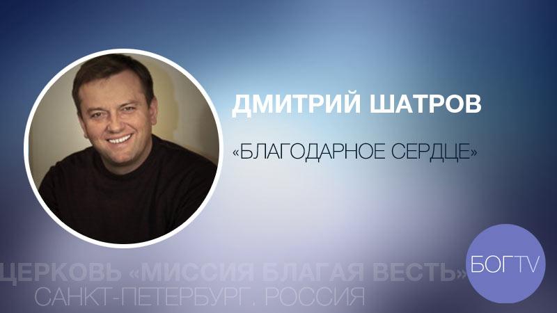 Дмитрий Шатров