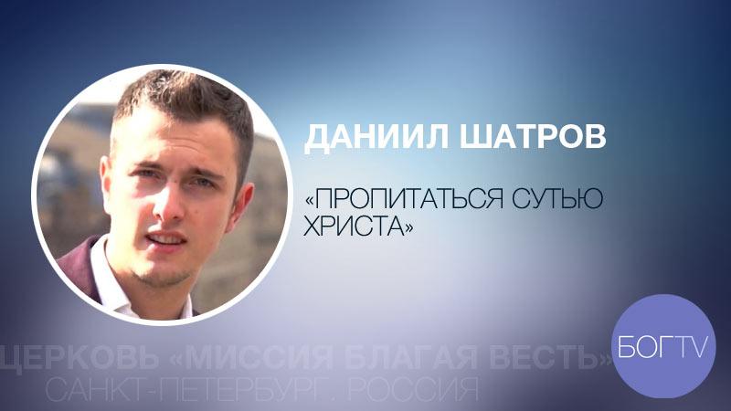 Даниил Шатров