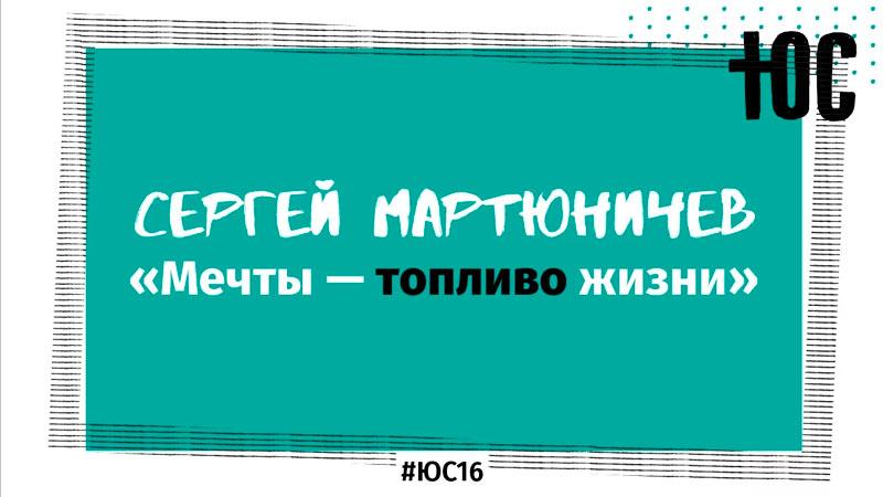 Сергей Мартюнничев «Мечты — топливо жизни»