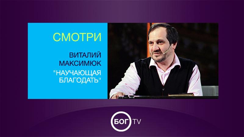Виталий Максимюк