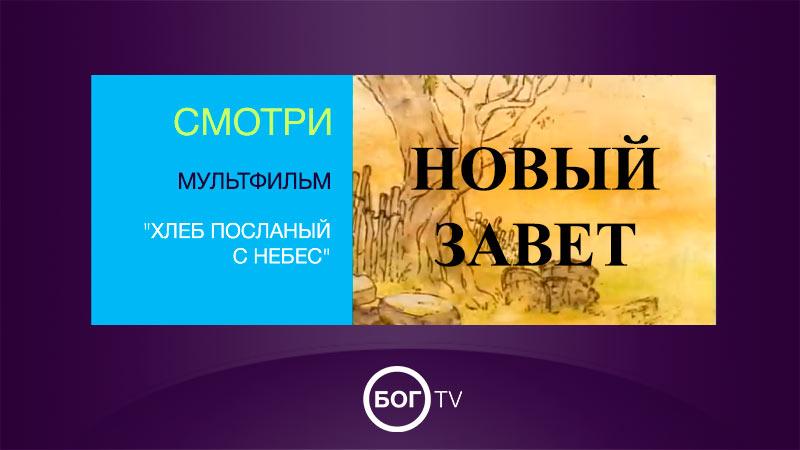 Мультфильм - Новый Завет -