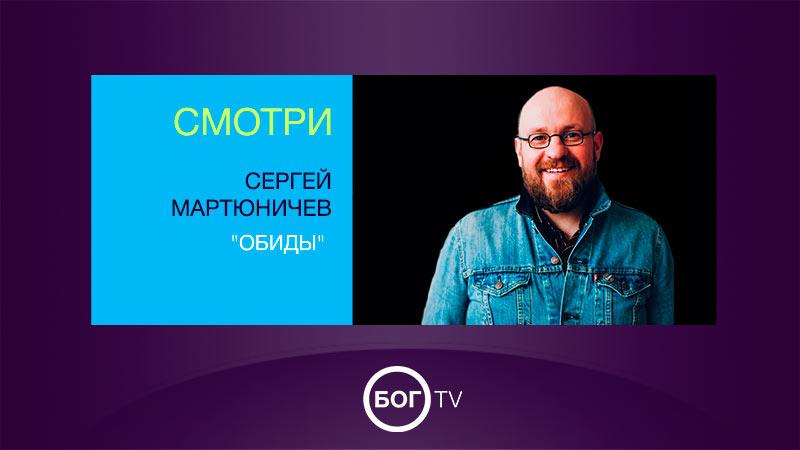Сергей Мартюничев