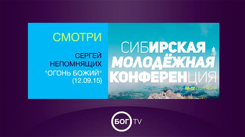 Сибирская молодежная конференция (12.09.15) Служение 3