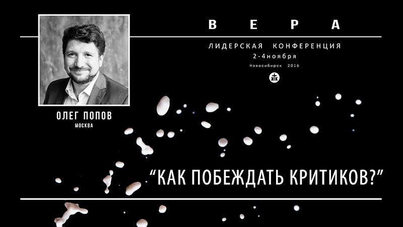 Олег Попов