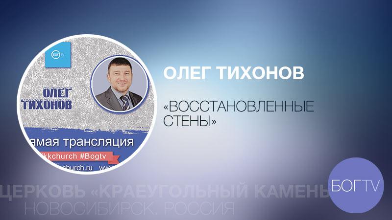 Осенняя лидерская конференция. Олег Тихонов