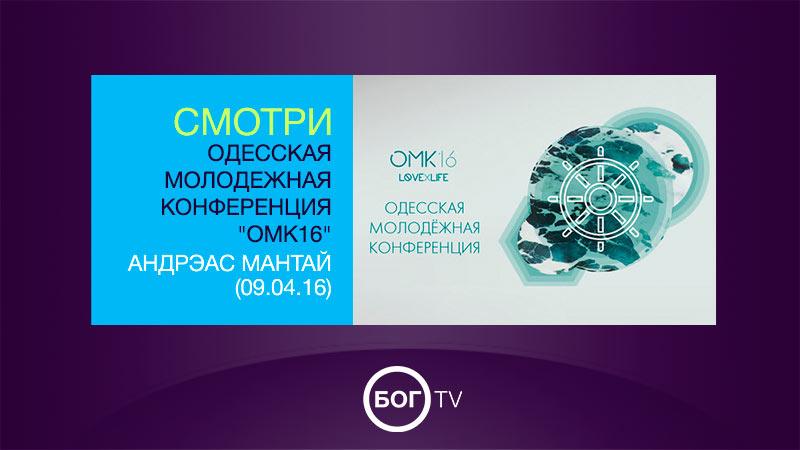 Одесская Молодежная Конференция