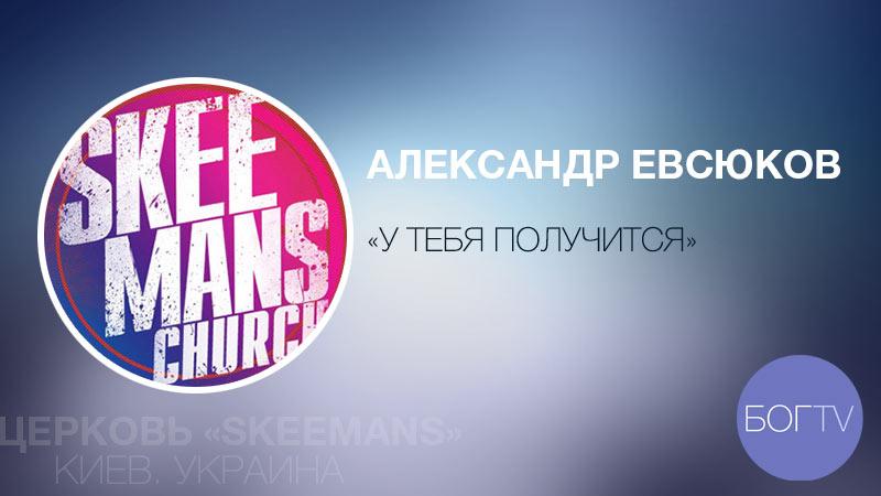 Церковь SKEEMANS. Александр Евсюков
