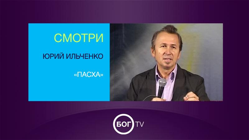 Юрий Ильченко «Пасха»