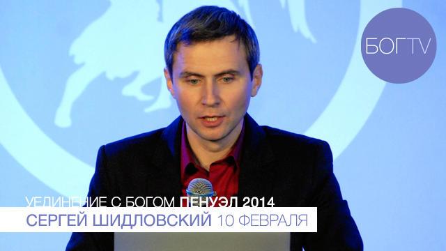 Сергей Шидловский