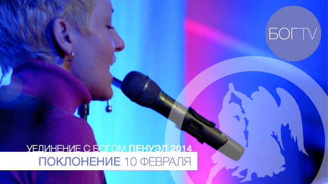 Наталья Шпигельман, поклонение (Пенуэл 2014, 10.02.14)