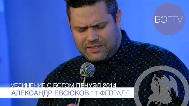 Александр Евсюков