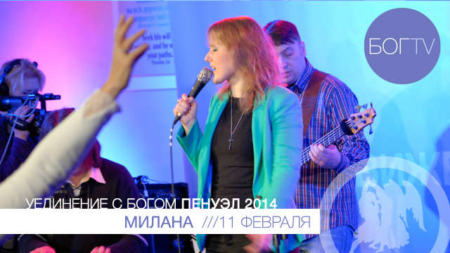 Милана Шуляева, поклонение (Пенуэл 2014, 11.02.14)