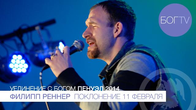 Филипп Реннер, прославление (Пенуэл 2014, 11.02.14)
