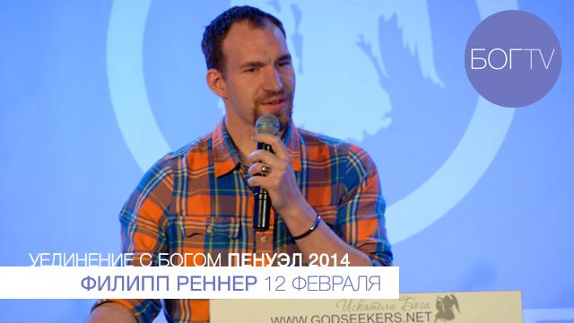 Филипп Реннер