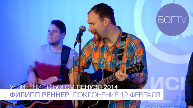Филипп Реннер, поклонение (Пенуэл 2014, 12.02.14)