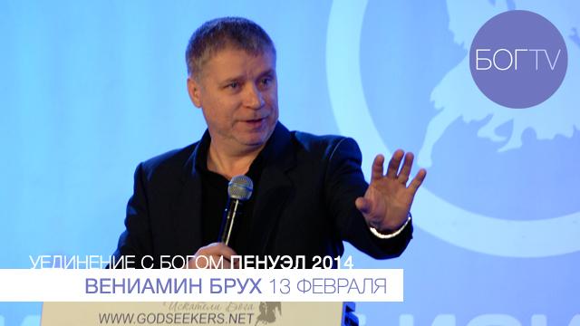 Вениамин Брух
