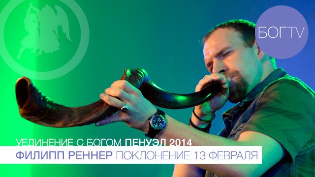 Филипп Реннер, поклонение (Пенуэл 2014, 13.02.14)