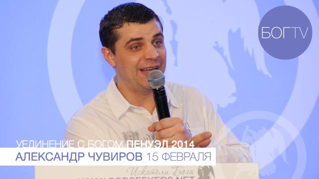 Александр Чувиров