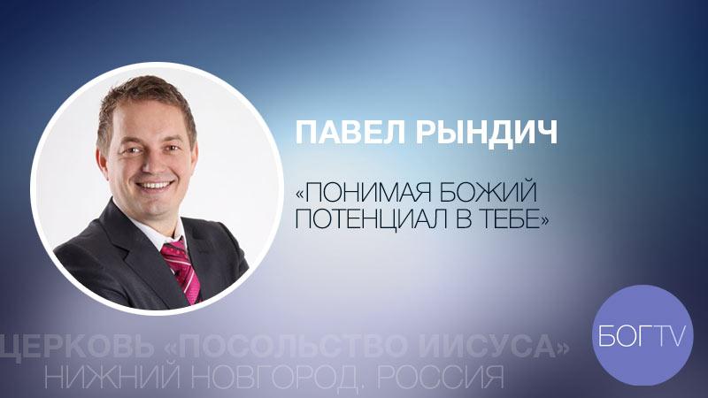Павел Рындич