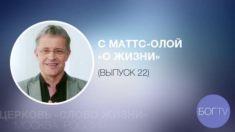 С Маттс-Олой