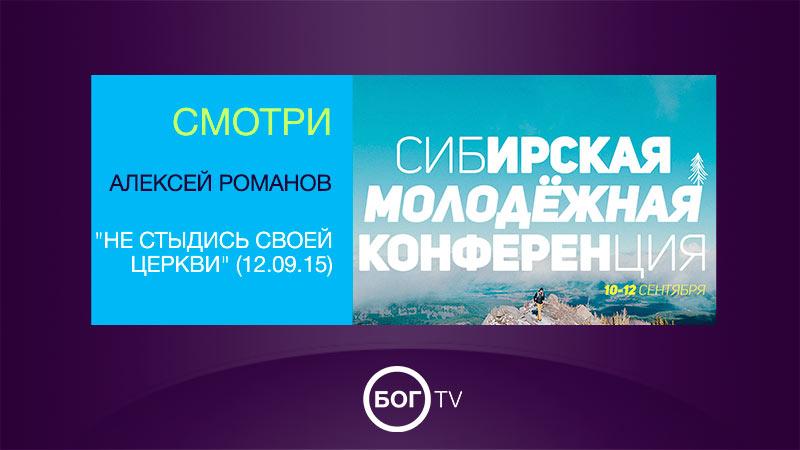 Сибирская молодежная конференция (12.09.15) Служение 1