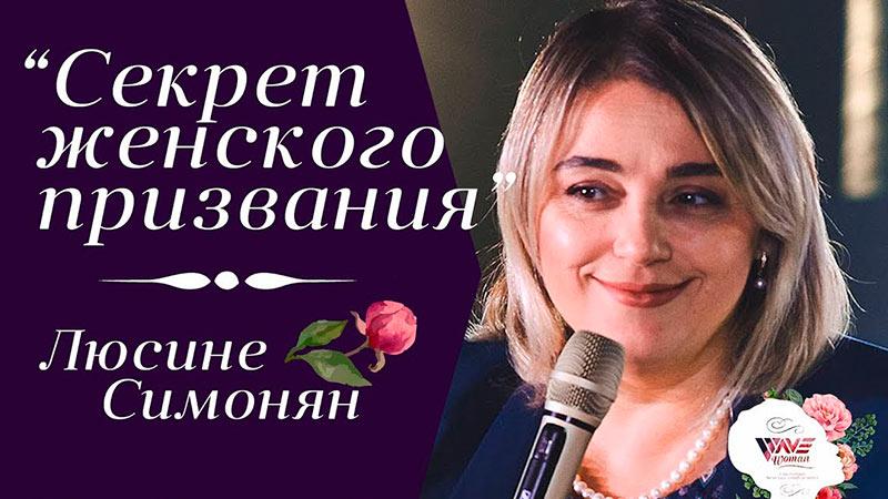 Люсине Симонян